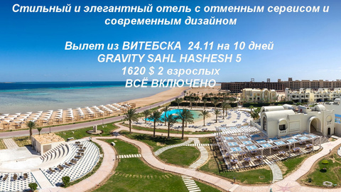 Египет, Gravity Sahl Hashesh