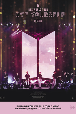 BTS World Tour Love Yourself. Афиша кино