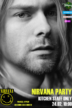 Nirvana party. Афиша концертов