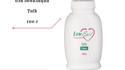 Тальк | 100 г | Talk | LovEpil