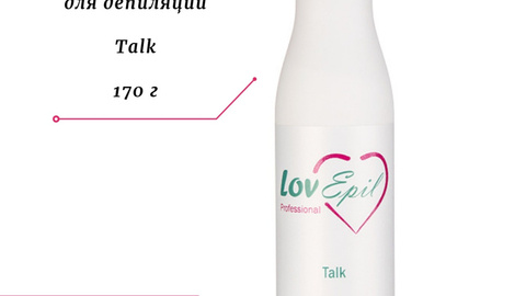 Тальк | 170 г | Talk | LovEpil