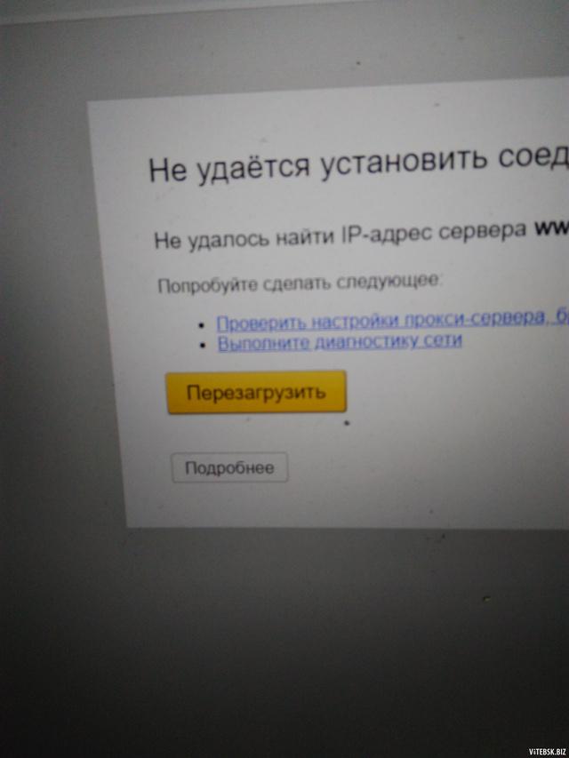 плохо работает интернет а1
