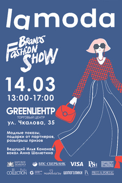 Brands Fashion Fest. Афиша мероприятий